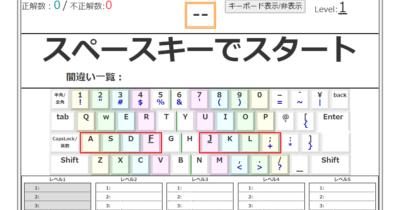 タイピング練習プログラム画面