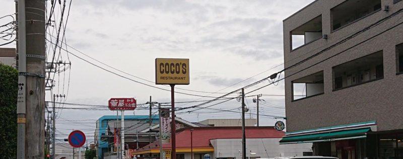 ココス日吉店