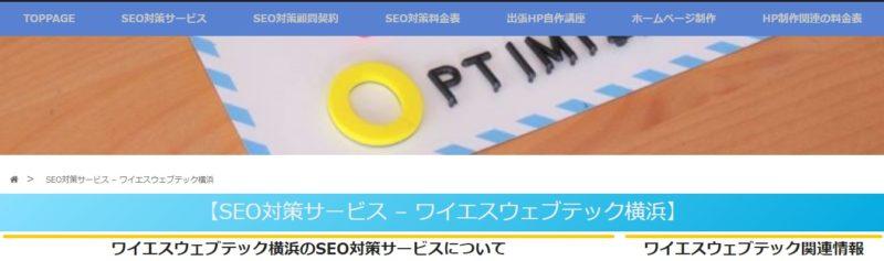 seo対策サービス-ワイエスウェブテック横浜