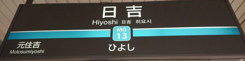 東急目黒線-日吉駅