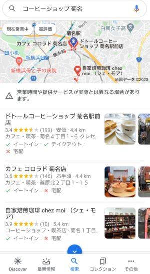 地域名検索の結果表示