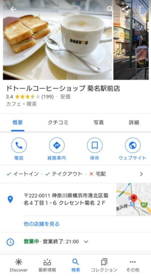 検索結果のウェブページ