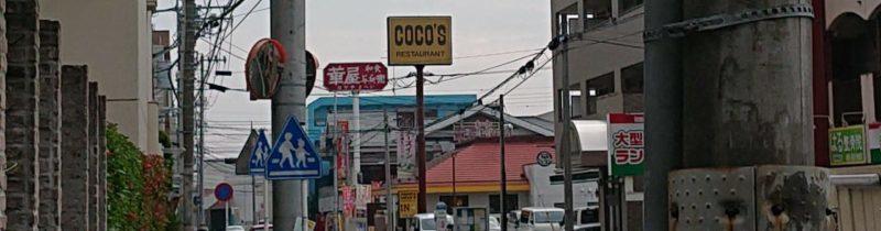 宮前西町側からのココス日吉店