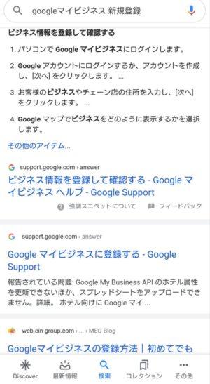 Googleマイビジネスでの検索結果
