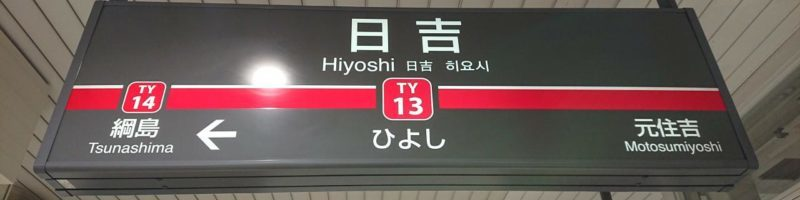 東急東横線-日吉駅