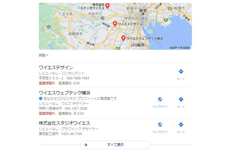 Googleマイビジネスの活用事例