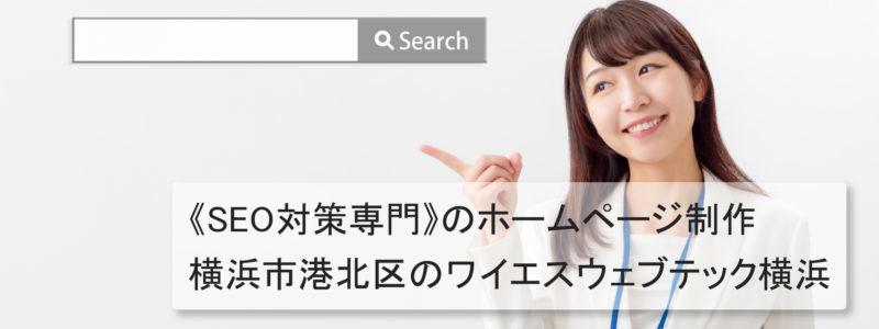 横浜市港北区-SEO対策専門のホームページ制作