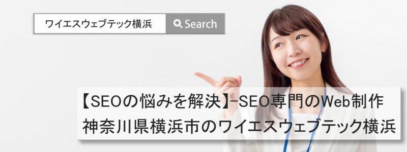 SEO専門のWeb制作-ワイエスウェブテック横浜
